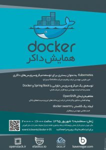 docker95