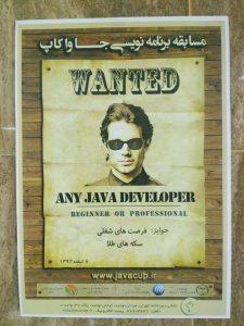 JavaCup