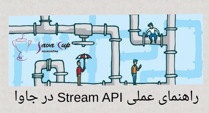 راهنمای عملی استفاده از stream در جاوا۸