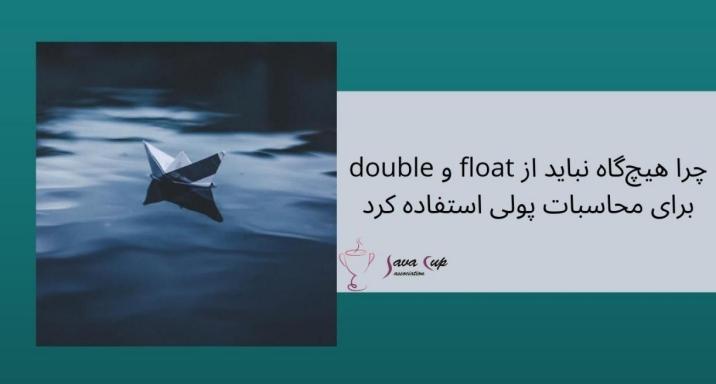 از float برای محاسبات پولی استفاده نکنید