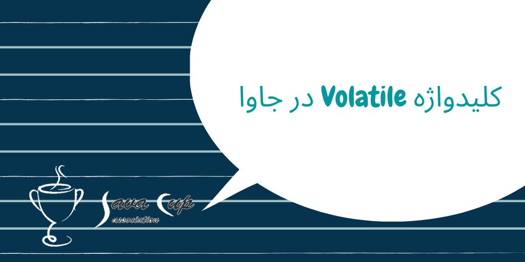 کلیدواژه Volatile